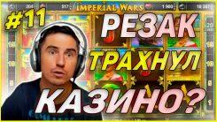 Игры видео казино